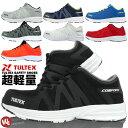 安全靴 22.5〜28.0cm タルテックス TULTEX 超軽量 メッシュ 紐タイプ ローカット セーフティーシューズ 作業靴 安全ス…