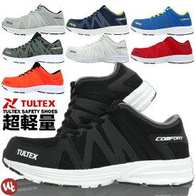 安全靴 22.5-28.0cm タルテックス TULTEX 超軽量 メッシュ 紐タイプ ローカット セーフティーシューズ 作業靴 おしゃれ 安全スニーカー メンズ レディース 男女兼用 アイトス AITOZ AZ-51649