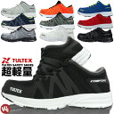 安全靴 22.5-28.0cm タルテックス TULTEX 超軽量 メッシュ 紐タイプ ローカット セーフティーシューズ 作業靴 おしゃ…