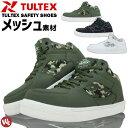 安全靴 スニーカー TULTEX(タルテックス)ミドルカットカモフラ柄メッシュ素材セーフティーシューズ 51650【作業靴】…