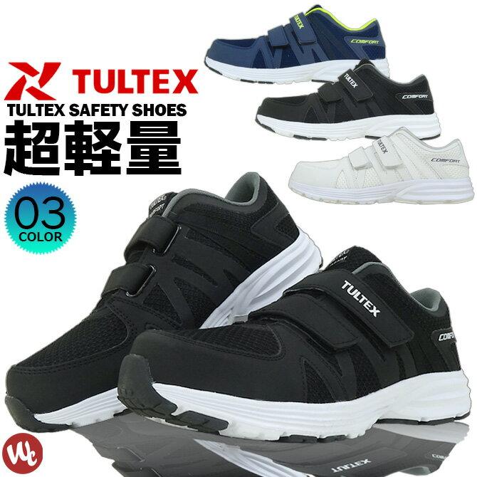 安全靴 スニーカー ローカット メッシュ セーフティーシューズ TULTEX タルテックス マジックテープ 51651 メンズ レディース