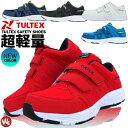 安全靴 22.5〜28.0cm タルテックス TULTEX 超軽量 メッシュ マジックテープタイプ ローカット セーフティーシューズ …