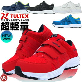 安全靴 22.5-28.0cm タルテックス TULTEX 超軽量 メッシュ マジックテープタイプ ローカット セーフティーシューズ 作業靴 おしゃれ 安全スニーカー メンズ レディース 男女兼用 アイトス AITOZ AZ-51651