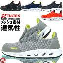 安全靴 22.5〜28.0cm タルテックス TULTEX 超軽量 ニット 紐タイプ ローカット セーフティーシューズ 作業靴 安全スニ…