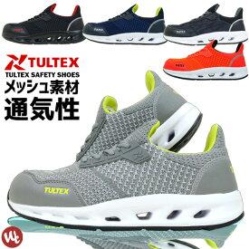 安全靴 スニーカー TULTEX(タルテックス)ローカット ニット メッシュ セーフティーシューズ 51652 メンズ レディース