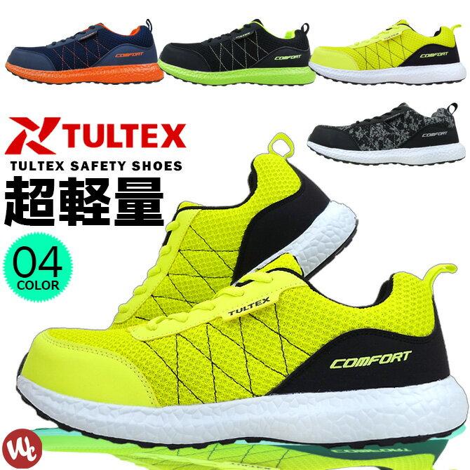 安全靴 スニーカー タルテックス 軽量 スポーティメッシュ セーフティーシューズ ローカット TULTEX AZ-51653【作業靴】【メンズ】