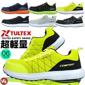 安全靴 スニーカー タルテックス 軽量 スポーティメッシュ セーフティーシューズ ローカット 作業靴 おしゃれ メンズ TULTEX AZ-51653