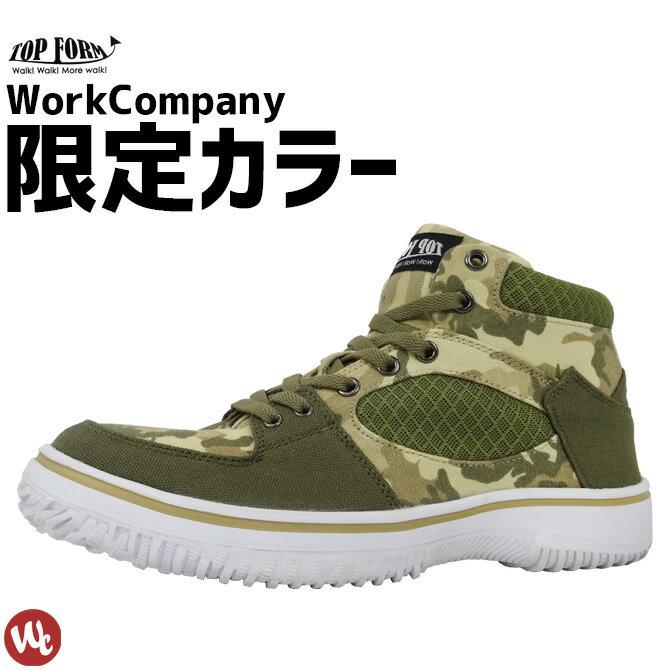 【送料無料】安全靴 スニーカー WorkCompany別注カラー ミドルカット TOPFORM セーフティーシューズ(MG-5590) メンズ『デザートカモフラ』【作業靴】【あす楽対応】
