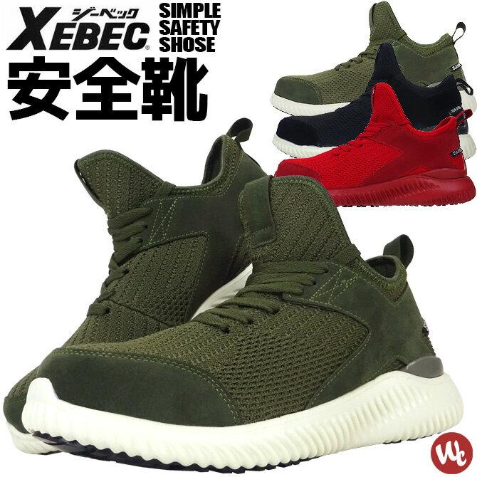 安全靴 スニーカー ジーベック 85145 ミッドカット メンズ JSAA A種 XEBEC ニット素材 耐油 セーフティーシューズ