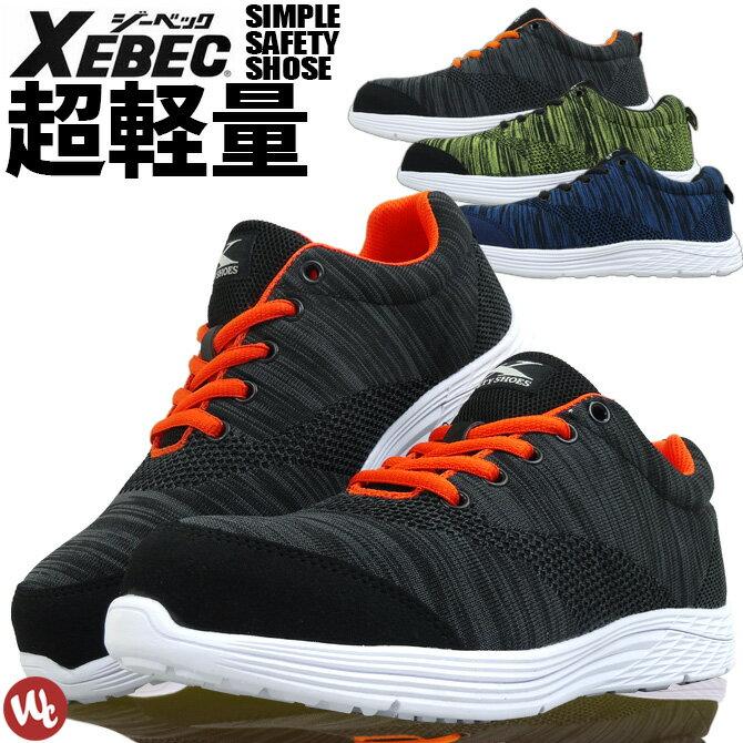 安全靴 スニーカー ジーベック スラブ柄 ローカット セーフティーシューズ ニット素材 85408 (Xebec) 【メンズ_超軽量】