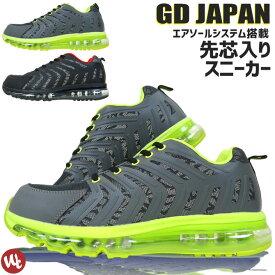 安全靴 スニーカータイプ GD JAPAN エアークッション 紐タイプ ローカット エアーソール セーフティーシューズ ar-110【メンズ_作業靴】