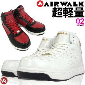 安全靴 25.0-28.0cm エアウォーク 紐タイプ ハイカット JSAA規格B種 耐滑 滑らない 耐油 衝撃吸収 屈曲 軽量 セーフティーシューズ 作業靴 おしゃれ 安全スニーカー AIR WALK AW-640 AW-650