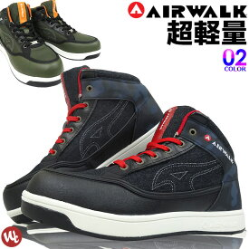 安全靴 25.0-28.0cm エアウォーク デニム 迷彩 紐タイプ ハイカット JSAA規格B種 耐滑 滑らない 衝撃吸収 軽量 セーフティーシューズ 作業靴 おしゃれ 安全スニーカー AIR WALK AW-660 AW-670