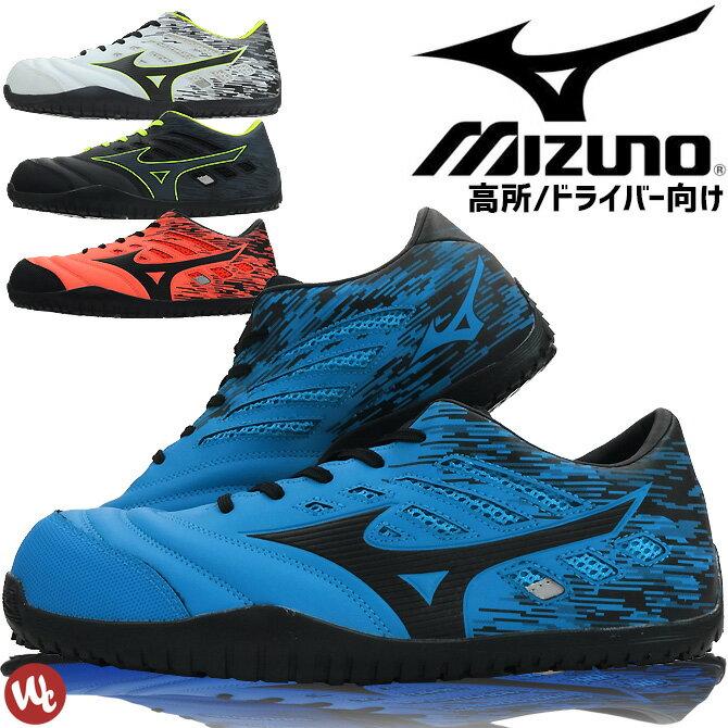 【サイズ交換無料】安全靴 スニーカー 高所/ドライバー向け ミズノ(MIZUNO) オールマイティ ALMIGHTY TD11L F1GA1900 ローカット メンズ セーフティシューズ プロテクティブスニーカー 耐油 送料無料
