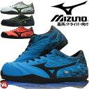 【サイズ交換無料】安全靴 スニーカー 高所/ドライバー向け ミズノ(MIZUNO) オールマイティ ALMIGHTY TD11L F1GA1900 …