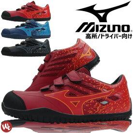 【サイズ交換無料】安全靴 スニーカー 高所/ドライバー向け ミズノ マジックテープ オールマイティ ALMIGHTY TD22L F1GA1901 (MIZUNO) ベルトタイプ ローカット メンズ セーフティシューズ ワーキング 耐油 作業靴 おしゃれ