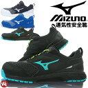 【サイズ交換無料】安全靴 スニーカー ミズノ(MIZUNO) オールマイティ ALMIGHTY ES31L F1GA1903 ゴム紐タイプ 3カラー…