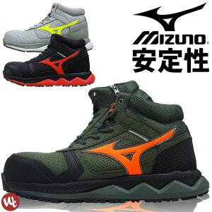 安全靴 ミズノ MIZUNO オールマイティ ALMIGHTY ZW43H F1GA2003 FOAM WAVE ハイカット ジップタイプ メンズ セーフティシューズ プロテクティブスニーカーA種 耐滑 耐油 衝撃吸収 安全スニーカー