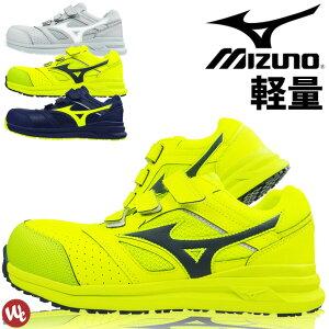 安全靴 スニーカー ミズノ MIZUNO オールマイティ ALMIGHTY LS2 22L F1GA2101 ローカット メンズ レディース マジックテープ 耐滑 耐油 屈曲 衝撃吸収 通気性 セーフティシューズ プロテクティブスニ