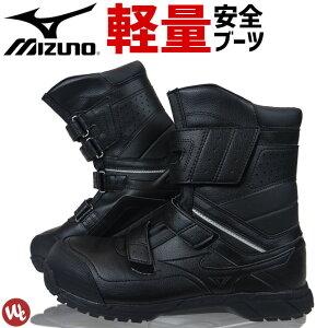 安全靴 スニーカー ブーツ ミズノ MIZUNO オールマイティ ALMIGHTY BS29H F1GA2102 ハイカット メンズ レディース プロテクティブスニーカーA種 耐滑 耐油 屈曲 衝撃吸収 半長靴 作業靴