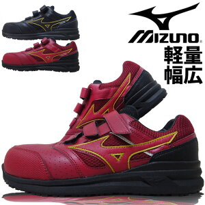 安全靴 スニーカー ミズノ MIZUNO オールマイティ ALMIGHTY LS2 22L WIDE F1GA2105 ローカット メンズ レディース マジックテープ 耐油 耐滑 屈曲 衝撃吸収 樹脂先芯 通気性 セーフティシューズ プロテ