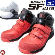 【サイズ交換無料】安全靴スニーカーミズノ(MIZUNO)オールマイティSF21MF1GA1902ハイカットミッドカットマジックテープベルトタイプメンズセーフティシューズワーキング耐油屈曲送料無料