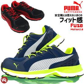 安全靴 プーマ スニーカー PUMA FuseMotion2.0 ヒューズモーション メンズ ローカット セーフティーシューズ No.64.226.0 No.64.230.0