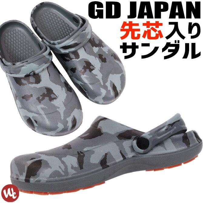 先芯入りサンダル 安全靴 スリッポン カモフラ(GD JAPAN)セーフティーシューズ メンズ GD-071【ドライバー_軽作業_コックシューズ_内装_作業靴】