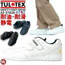 安全靴 タルテックス 静電 耐油 耐滑 TULTEX マジックテープ ローカット セーフティーシューズ 作業靴 安全スニーカー メンズ レディース 男女兼用 JSAA-A種合格品 アイトス AITOZ
