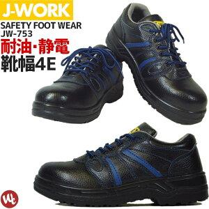 安全靴 静電 スニーカー ジェイワーク 静電セーフティーシューズ 作業靴 おしゃれ 安全スニーカー メンズ J-WORK JW753