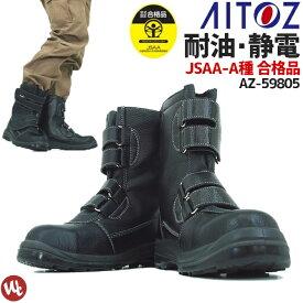安全靴 アイトス セーフティーブーツ マジックテープ 耐油 静電 作業靴 おしゃれ ハイカット 安全ブーツ ブラック メンズ JSAA-A種合格品 AITOZ AZ-59805
