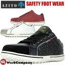 安全靴 スニーカー AZITO サイドランダムキルティング セーフティーシューズ 女性サイズ対応『3カラー』【メンズ&レ…