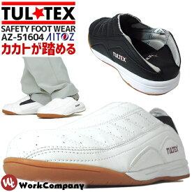 安全靴 踵踏み 22.0-29.5cm タルテックス TULTEX スリッポン ローカット セーフティーシューズ 作業靴 おしゃれ 安全スニーカー メンズ レディース 男女兼用 アイトス AITOZ AZ-51604