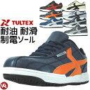 安全靴 スニーカー TULTEX(タルテックス)サイドライン セーフティーシューズ『7カラー』 AZ-51622【女性サイズ対応…