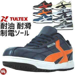 安全靴 タルテックス 静電 耐油 耐滑 滑らない TULTEX マジックテープ ローカット セーフティーシューズ 作業靴 おしゃれ 安全スニーカー メンズ レディース 男女兼用 JSAA-A種合格品 アイトス A
