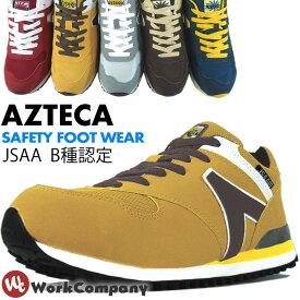 安全靴 24.5-28.0cm アステカ 紐タイプ ローカット セーフティーシューズ 作業靴 おしゃれ 安全スニーカー Azteca