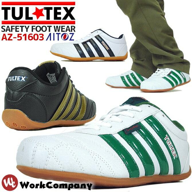 安全靴 スニーカー TULTEX(タルテックス)4本ラインセーフティーシューズ 女性サイズ対応『3カラー』 AZ-51603【作業靴】【あす楽対応】