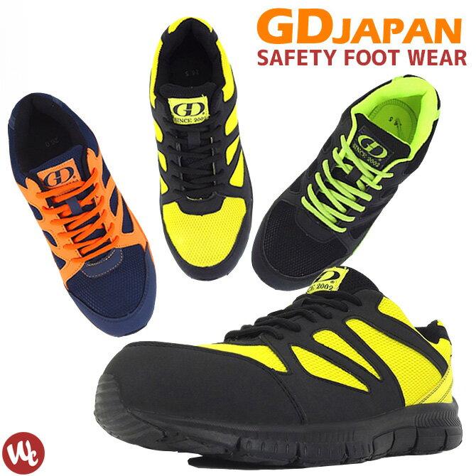 安全靴 スニーカータイプ(GD JAPAN)メッシュタイプ セーフティーシューズ【作業靴】【4/11 16:00〜4/18 12:59までポイント10倍】