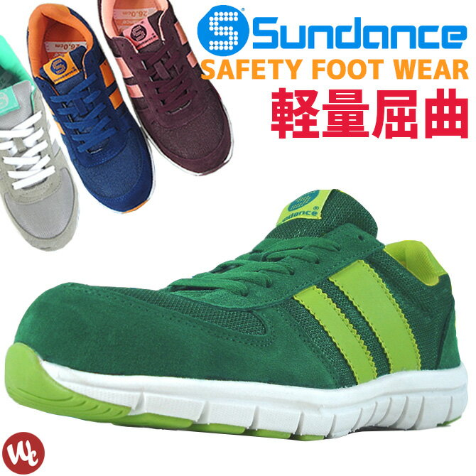 安全靴 スニーカー サンダンス(SUNDANCE) ナイロンメッシュ 屈曲ソール セーフティーシューズ RS-714【作業靴】