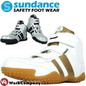 安全靴 24.5-28.0cm サンダンス sundance マジックテープタイプ ハイカット セーフティーシューズ 作業靴 おしゃれ 安全スニーカー メンズ GT-XX