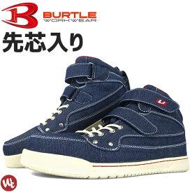 安全靴 23.5-28.0cm バートル BURTLE ハイカット マジックテープ セーフティーシューズ デニム ミドルカット 作業靴 おしゃれ 安全スニーカー メンズ レディース 男女兼用 809denim