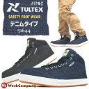 安全靴スニーカー デニムタイプ TULTEX(タルテックス)ミドルカット セーフティーシューズ ハイカット 51644『2カラー』【auktn】【RCP】【あす...