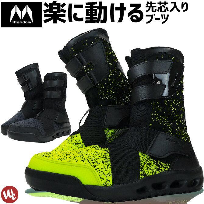 安全靴 ブーツ マンダムニットHigh #004 安全ブーツ mandom(丸五) メンズ 作業靴 耐油 通気 衝撃吸収 マジックテープ ベルトタイプ セーフティーシューズ