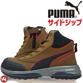安全靴 プーマ PUMA RAPID ZIP ラピッド ミッド ジップ No.63.554.0 MotionCloud モーションクラウド セーフティーシューズ ミドルカット ハイカット サイドジップタイプ 耐熱 耐滑 安全スニーカー 衝撃吸収 メンズ 作業靴 欧州規格 EN ISO 20345 S2 認定