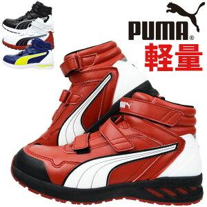 安全靴 プーマ セーフティー ライダー 2.0 ミッド RIDER 2.0 MID 63.352 63.353 63.354 63.355 JSAA規格A種 マジックテープ ハイカット ミッドカット メンズ 衝撃吸収 耐油 耐熱 作業靴 おしゃれ