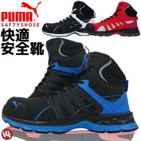 【サイズ交換無料】安全靴 スニーカー PUMA(プーマ) VELOCITY 2.0 / 63.341.0 63.342.0 63.343.0 セーフティーシューズ ミッドカット 【_メンズ_作業靴】
