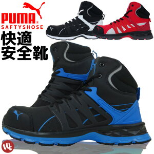 安全靴 プーマ ヴェシロティ スニーカー PUMA VELOCITY 2.0 / 63.341.0 63.342.0 63.343.0 セーフティーシューズ ミッドカット メンズ 作業靴 おしゃれ