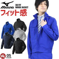 ミズノ(MIZUNO)3次元フィットワークジャケットC2JE8182【メンズ】【ワーク】【作業服】【作業着】【あす楽対応】