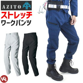ノータックカーゴパンツ AZITO(アジト) AZ-2921 AITOZ(アイトス) オールシーズン メンズ 帯電防止 軽量ストレッチ 消臭テープ ワークパンツ 作業ズボン