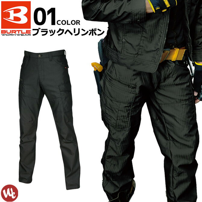 カーゴパンツ BURTLE バートル (5512HB) ヘリンボーン『ブラック』【作業着】【メンズ】【ワークパンツ】【あす楽対応】